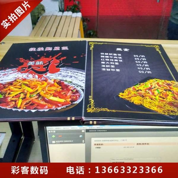 保定冷饮广告宣传单、菜单、菜谱设计印刷-彩客