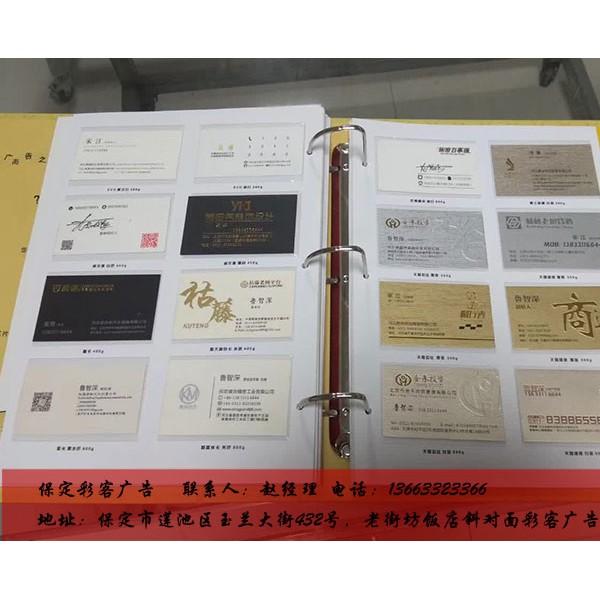 保定铜版纸名片、加急名片、PVC名片设计制作-彩客