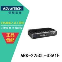 盖帽全检机ARK-2250L工控机【中山研华办事处】现货