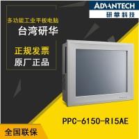 EOL测试设备PPC-6150工业平板电脑【广州研华】特惠