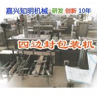 ZMJ-WA450型 全自动伺服控制湿巾包装机
