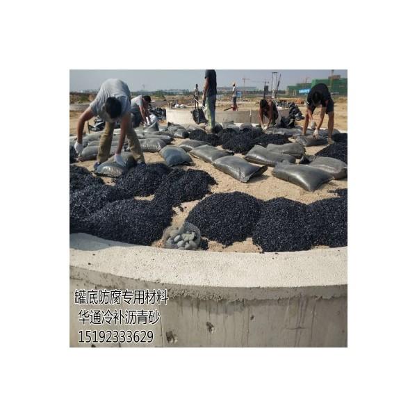 辽宁大连沥青砂厂家技术指标符合罐底防腐要求