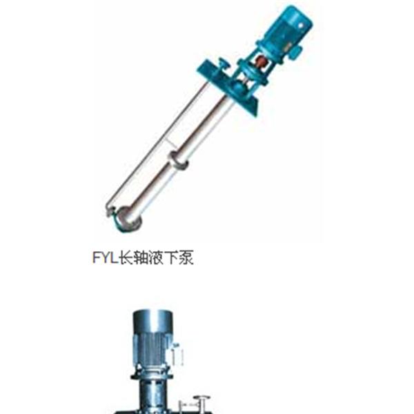 长轴液下泵生产厂家 长轴液下?#38376;?#21457;价格