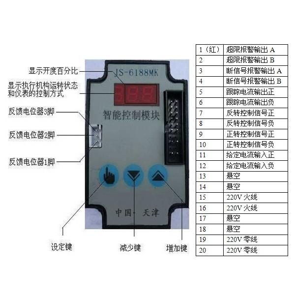 伯纳德JD-6188MK智能数显模块,驱动模块