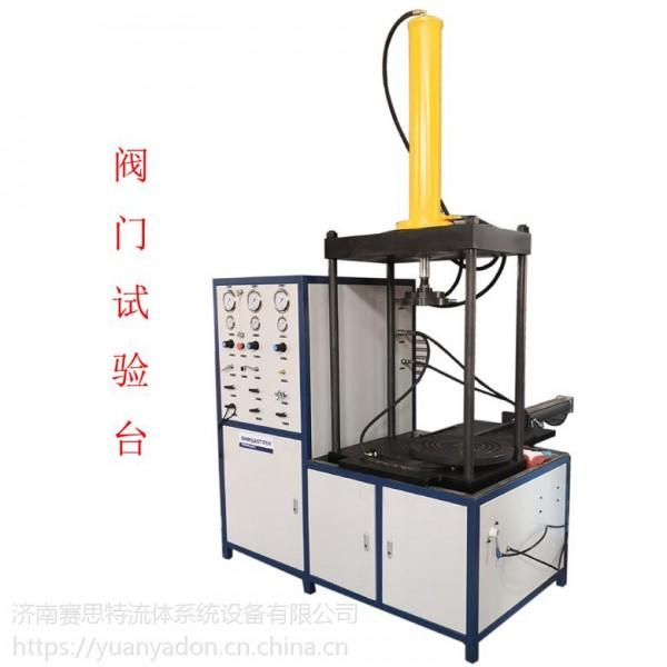 甘肃供应胶管/阀门/胶管疲劳试验机供应 赛思特阀门水压试验机