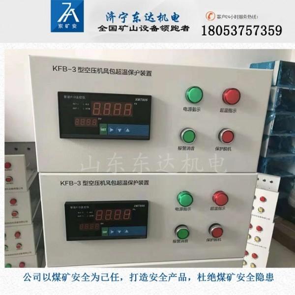 一拖三KZB-3空压机储气罐超温保护装置