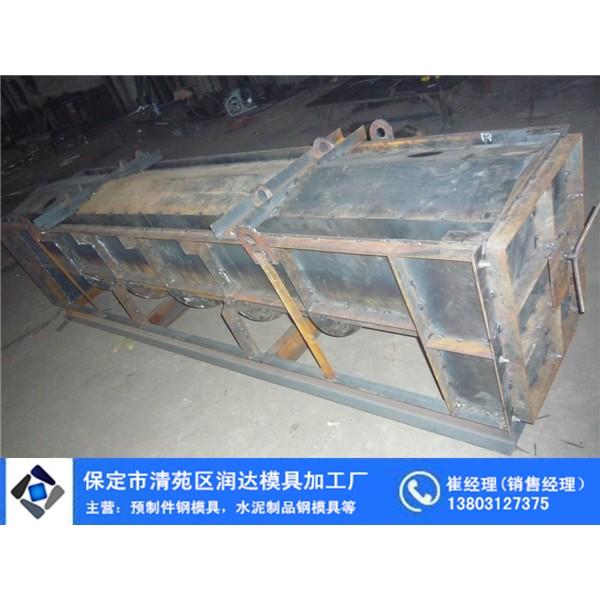 性质 水泥预制件钢模具