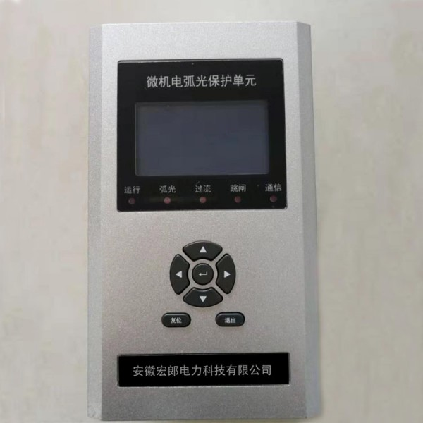 饋線電弧光保護系統   宏郎電力  HLEAP-H1