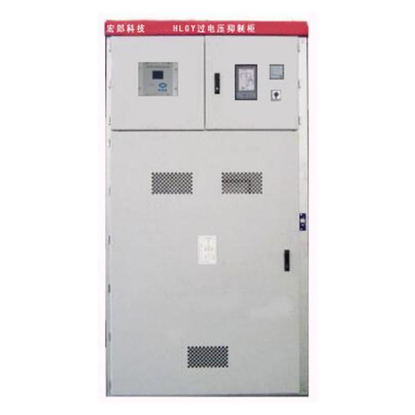 35kv过电压抑制装置  宏郎电力 HLGY