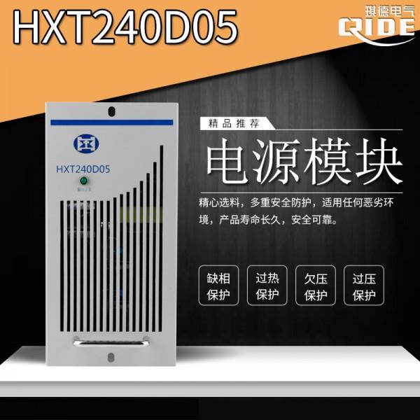 HXT240D05直流屏高频开关电源模块高频充电模块