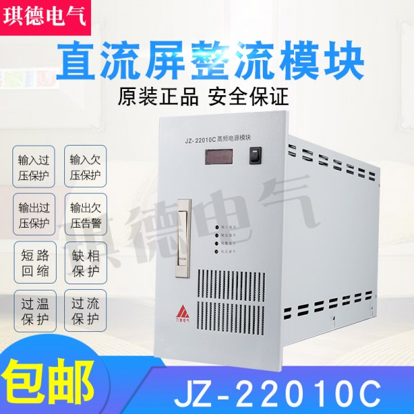 JZ-22010C直流屏高频整流模块智能充电模块
