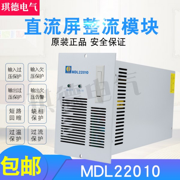 MDL22010高频直流屏模块微机高压房整流模块