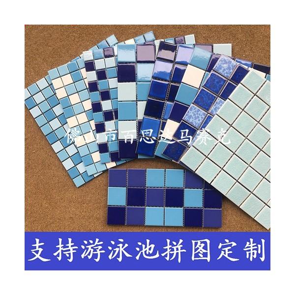 琼海露天游泳池深蓝色陶瓷马赛克批发厂家