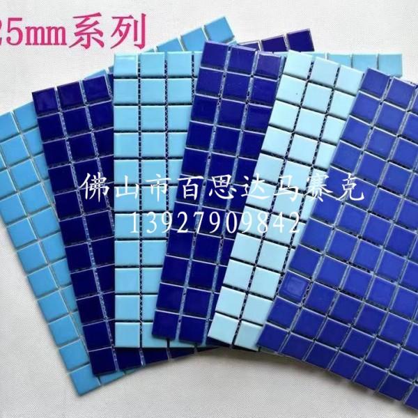 海南大型游泳池陶瓷马赛克生产厂家 量大从优