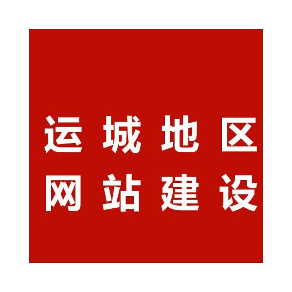 闻喜县网站推广/运城百晓网络公司