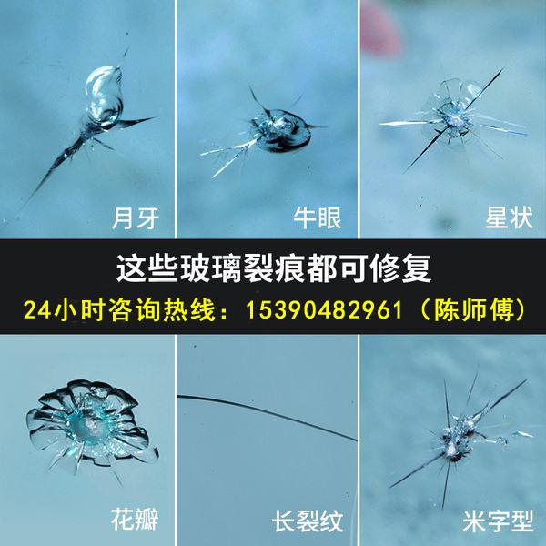 绵阳汽车玻璃划痕修复厂?#19994;?#35805; 绵阳汽车玻璃划痕修复费用价格