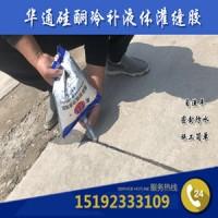 陕西榆林冷灌缝胶气候温度对胶体固化影响小