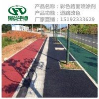 安徽淮南沥青路面改色剂道路改色造价低