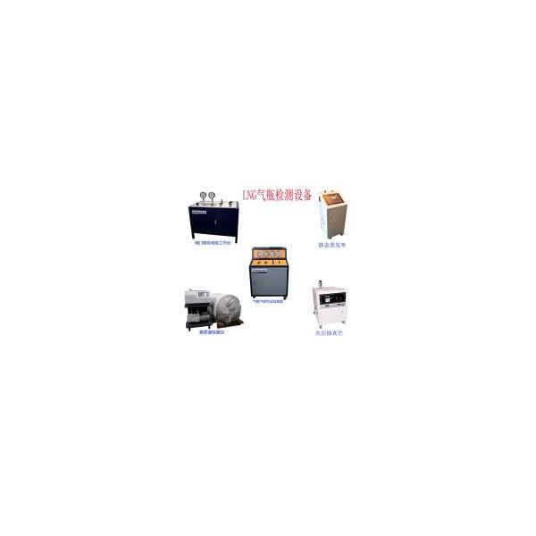 LNG低温气瓶检测流程介绍 低温气瓶检测万博manbetx手机版价格