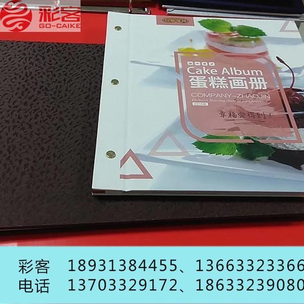 保定PVC菜譜打印、酒水單印刷、教學輔導資料印刷打樣彩客