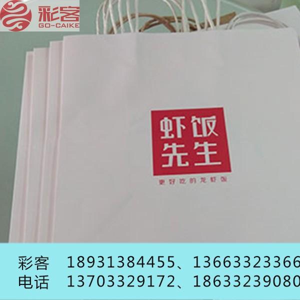 白牛皮打包手提袋、白牛皮纸外卖袋、白牛皮纸环保纸定做彩客