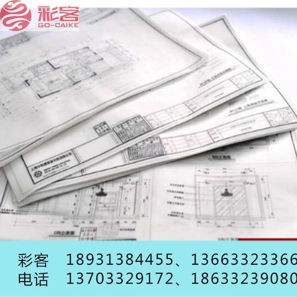 保定工程图纸复印、扫描蓝图、工程图纸打印彩客
