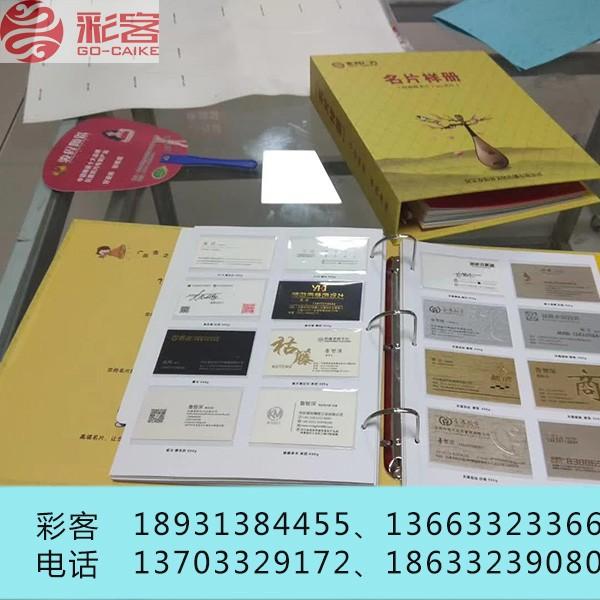 保定名片设计、铜版纸名片印刷、金属名片打印彩客