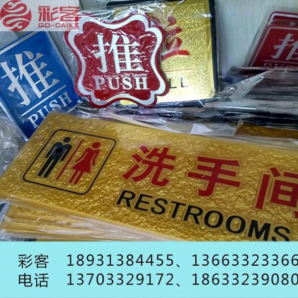 保定不銹鋼牌、標識牌設計制作安裝彩客