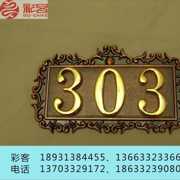 保定公司門牌、銅牌、不銹鋼牌設計制作安裝彩客