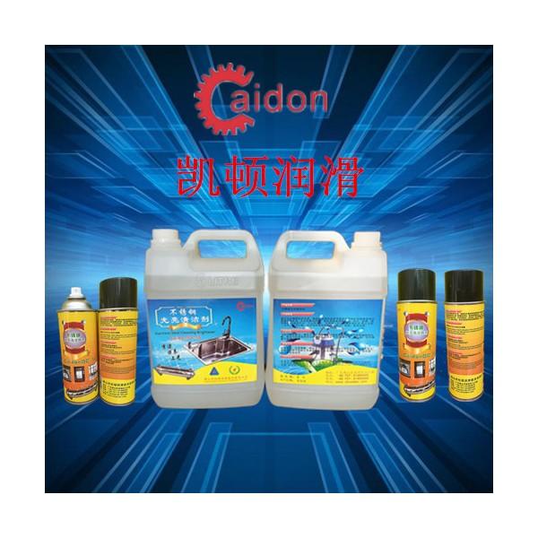 不銹鋼除指紋清潔劑 油污光潔水