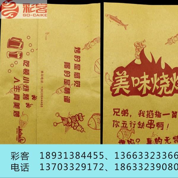 卷餅紙質打包袋、驢肉火燒包裝紙袋設計印刷彩客