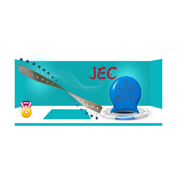 安規電容JEC是哪家