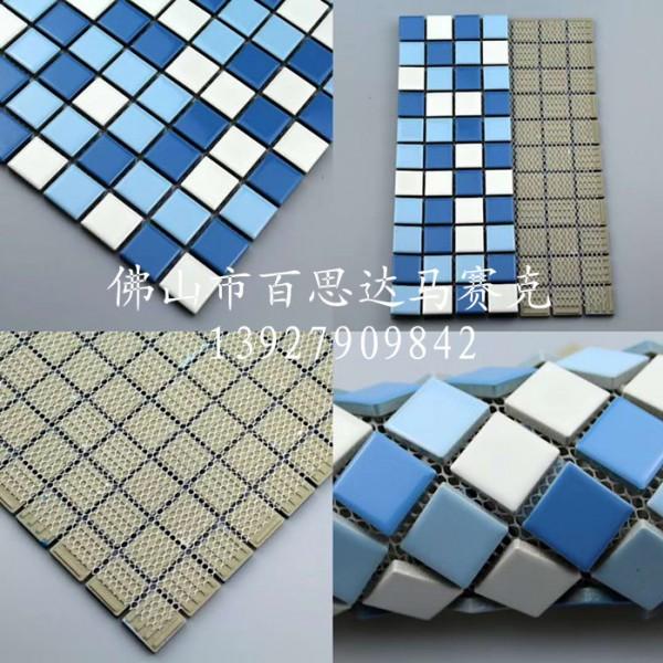 九江陶瓷泳池馬賽克瓷磚廠家 泳池磚馬賽克價格