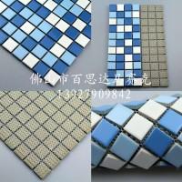 九江陶瓷泳池马赛克瓷砖厂家 泳池砖马赛克价格