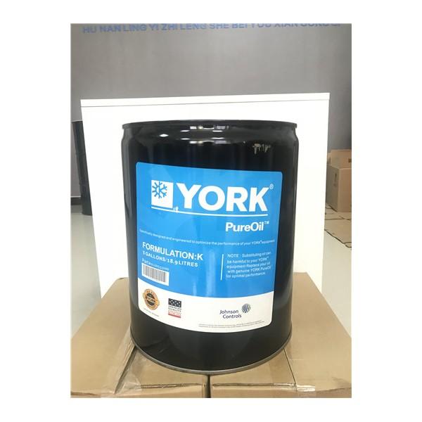 York約克K油主要用于YK約克機組保養貴州現貨交易