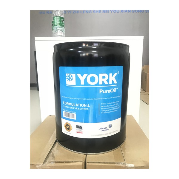 約克L冷凍油York K oil深圳市全系列供貨價格批發