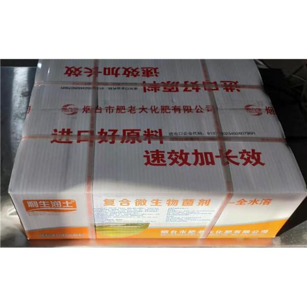 复合微生物菌肥生产厂家 复合微生物菌肥批发价格