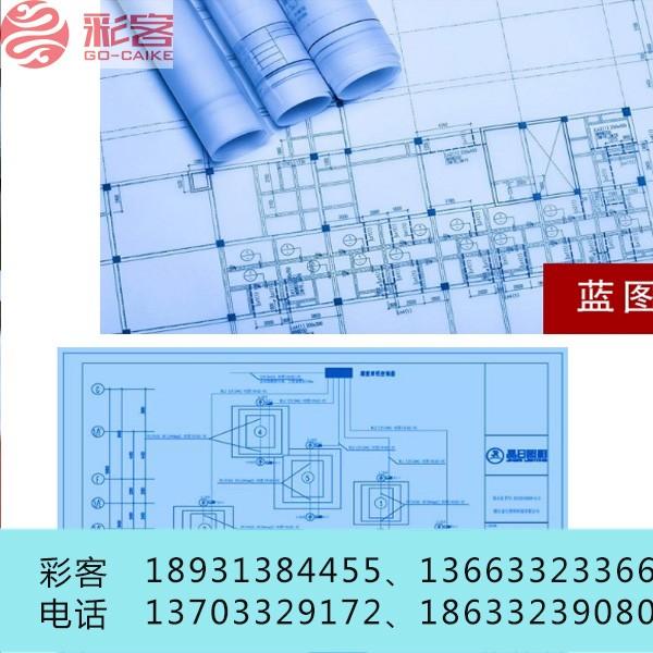 保定藍圖掃描、大圖復印、CAD打印-彩客
