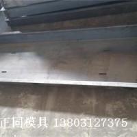高铁盖板钢模具 生产工艺