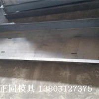 铁路沟盖板钢模具 销售价