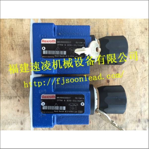 力士乐流量控制阀2FRM6B36-33 3QRV