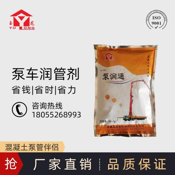 安慶玉龍牌泵車潤管劑潤泵劑混凝土地泵潤滑劑廠家批發價格d3