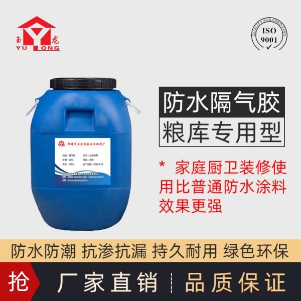 宣城廠家直銷玉龍牌糧庫防水膠糧庫防水隔氣膠糧庫專用隔氣膠f8