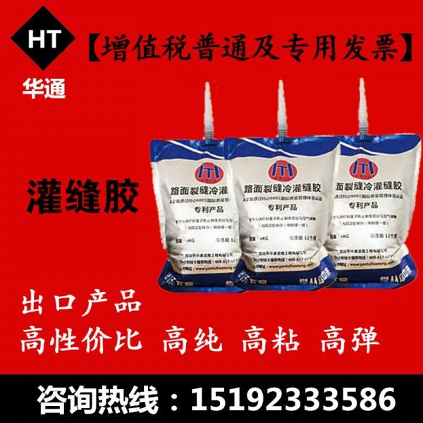 山東濱州液體硅酮灌縫膠在潮水機場中的應用成效