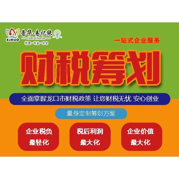 普华易记账龙口市专业税收筹划黄城财税疑难问题咨询