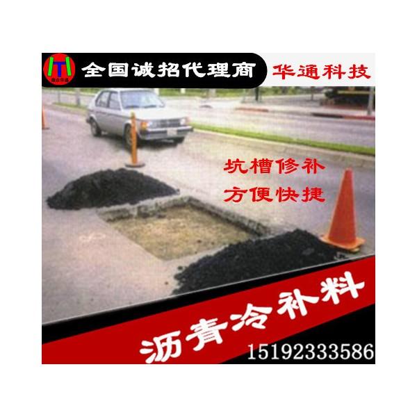 辽宁葫芦岛沥青冷油冷料 泡水两天不掉粒