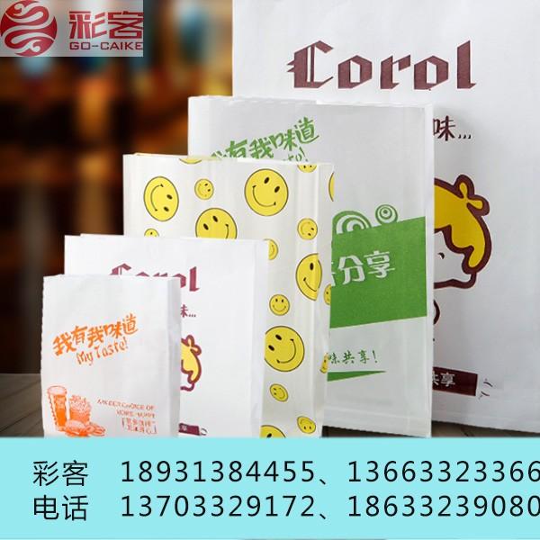 烘焙紙質打包袋、燒餅紙質包裝袋印刷定制彩客