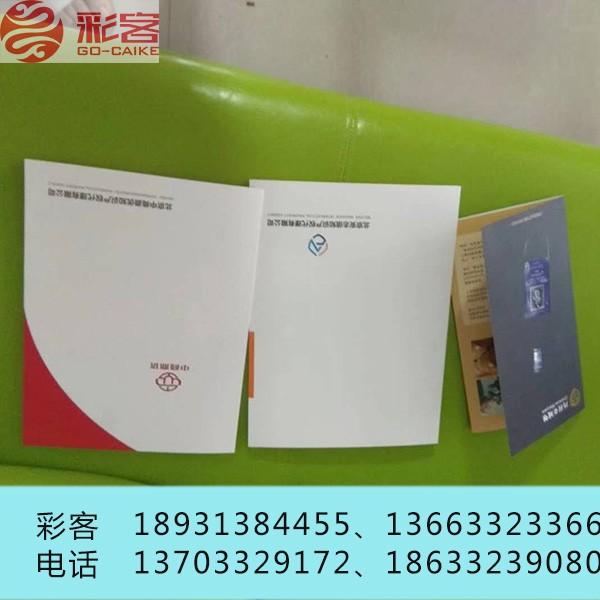 保定画册印刷、画册制作、画册打印彩客