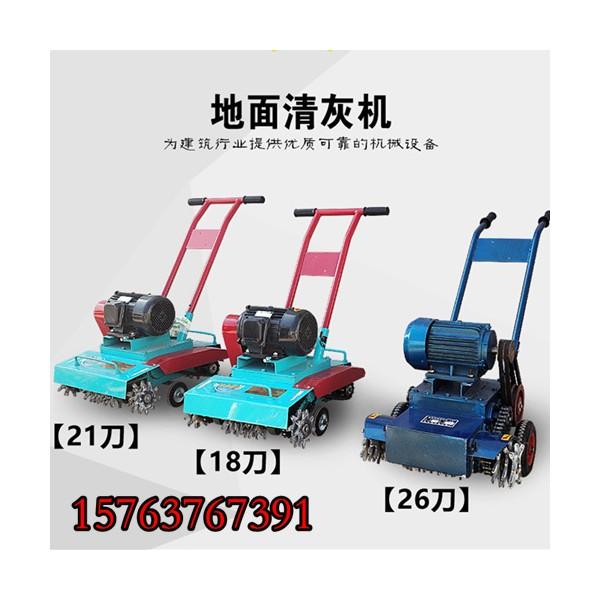 江西新余樓層混凝土清渣機 手推式路面清灰機電動清灰清理機設備