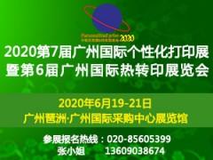 2020第7屆廣州國際個性化打印展